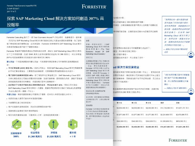 Forrester TEI 白皮書截圖